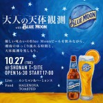 Blue Moonビールを飲みながら、天体観測を楽しもう ~ 大人の天体観測 with BLUEMOON